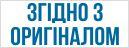 Штамп ЗГІДНО З ОРИГІНАЛОМ / В СООТВЕТСТВИИ С ОРИГИНАЛОМ