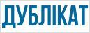 Штамп ДУБЛІКАТ / ДУБЛИКАТ
