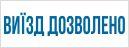 Штамп ВИЇЗД ДОЗВОЛЕНО / ВЫЕЗД РАЗРЕШЕН