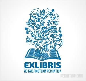 Образец Ex Libris