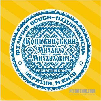 печать с украинской символикой